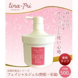 ティナプリビューティ 基礎化粧品シリーズ フェイシャルジェル 整肌 栄養 50