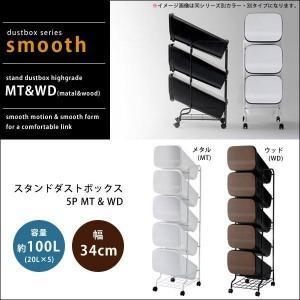 smooth dustbox series スムースダストボックスシリーズ スタ