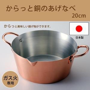 銅製天ぷら鍋 天ぷら鍋 銅 銅揚げ鍋 調理器具 銅 揚げ鍋 20cm