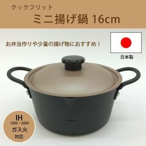 お弁当作りや少量の揚げ物などに、手軽に揚げ物ができます。 製造国:日本 素材・材質:本体・蓋:鉄(シ...