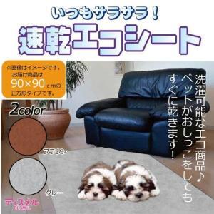 犬用消臭マット 速乾エコシート 犬消臭マット いつもサラサラ 90×90cm|pocketcompany