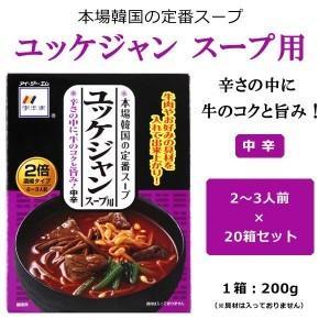 李王家 ユッケジャンスープ用 中辛 2倍濃縮タイプ 200g(2〜3人前) 20箱セット