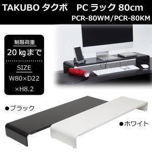 デスクトップ pc台 卓上 パソコン台 ロータイプ デスク用pc台 80cm pocketcompany