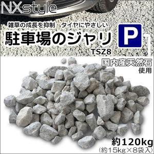 駐車場砂利 駐車場 砂利 外 おしゃれ 砂利 駐車場 砕石 約120kg