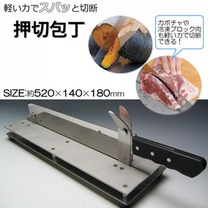軽い力で硬い野菜も冷凍食品もスパッと切断できる包丁です。刃先を固定してあるので、柄の部分を下ろすだけ...