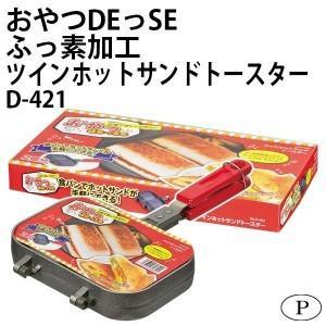 ふっ素加工でお手入れ簡単なホットサンドトースター。一度に2枚焼けます。 製造国:韓国 素材・材質:本...