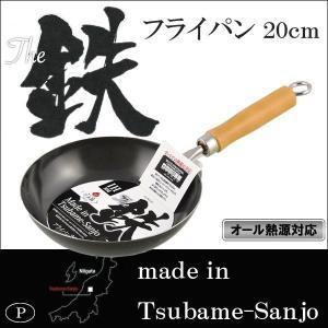 鍛冶職人のまちであり、日本一のハウスウェア生産地で有名な新潟県燕三条で作られた、高品質なフライパンで...