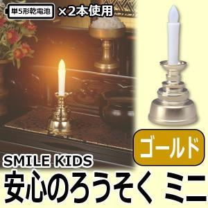 ろうそく 仏壇 ミニ ロウソク LEDライト 仏壇用 電気ろうそく 仏具