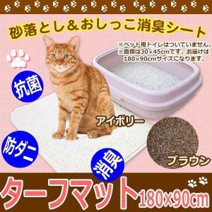 ネコ 砂落とし ペット 消臭 マット ペット洗える 消臭マット 180×90cm|pocketcompany