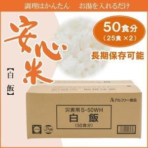 国産のうるち米100%を使用しています。どんな副菜・汁物にも合うベーシックな白いご飯です。ダンボール...