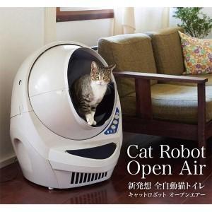 全自動 トイレ 猫 トイレ 本体 大型 猫用の全自動トイレ 猫の自動トイレ機|pocketcompany