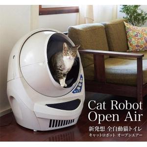 全自動 トイレ 猫 トイレ 本体 大型 猫用の全自動トイレ 猫の自動トイレ機|pocketcompany|02