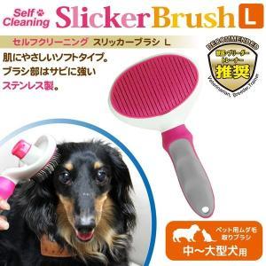 スリッカーブラシ スリッカー 犬 ペットブラシ 抜け毛ブラシ 抜け毛除去用品|pocketcompany
