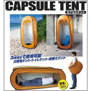 非常用テント 登山 カプセルテント 防災トイレ 着替え用テント 一人用テント