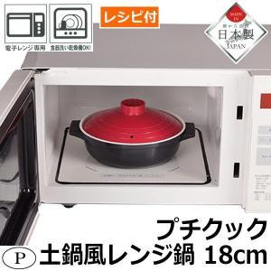 電子レンジ専用の軽くて便利なプラスチック製鍋。火を使わないから安心です。 製造国:日本 素材・材質:...