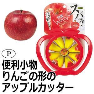 りんごは皮ごと食べる方が栄養価が高いと言われています。りんごの上から押し込むだけで、食べやすくカット...