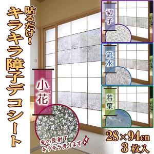窓貼りのように障子に部分貼りして使うなど、簡単にDIY感覚で和室の雰囲気を一新できます。和室にも色々...
