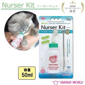 ペット用哺乳瓶 子猫 ミルク 子猫用ミルク 子犬用ミルク ミルクボトル pocketcompany