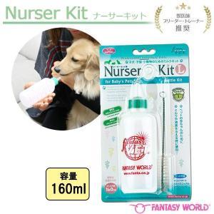 哺乳瓶 犬用 哺乳瓶 猫 ペット用哺乳瓶 小動物 哺乳瓶 ミルクボトル pocketcompany