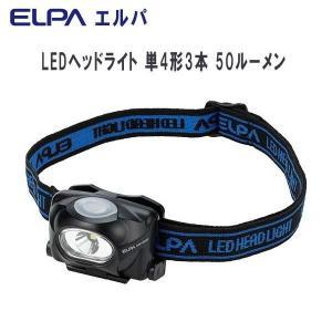 ELPA LEDヘッドライト 単4形3本 50ルーメン DOP-HD053