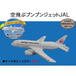 おもちゃ空飛ぶ飛行機 JAL 飛行機 おもちゃ 3歳 リアル 飛行機おもちゃ