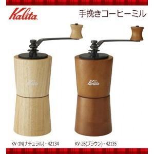 コーヒーミル 手動 おしゃれ カリタ コーヒー 手挽きミル コンパクト
