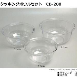プラスチック透明ボウル 電子レンジ用耐熱ボウル 料理用耐熱ボウル セット pocketcompany