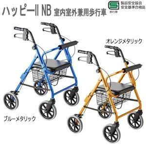 ハッピーII NB 室内室外兼用歩行車 ブルーメタリック117005                                                                                                                             シンプルかつ安全性と信頼性の高いスタンダードタイプ。