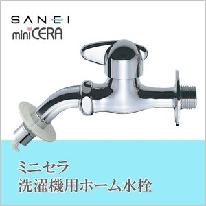 三栄水栓 SANEI ミニセラ洗濯機用ホーム水栓JY1235TV-1-13