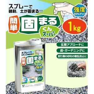固まるくんスーパーをシュシュッとスプレーするだけで、ガレージや庭の砕石・土の表面を簡単に固めることが...