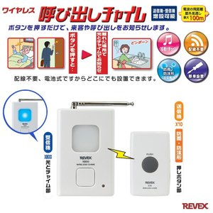 玄関チャイム ワイヤレス 電池 インターホン ワイヤレス 工事不要 玄関ドア