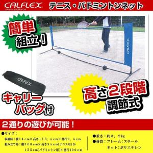 専用のキャリーバッグ付きで持ち運びもできるテニス・バドミントン用ネットです。ネットの高さは2段階調節...
