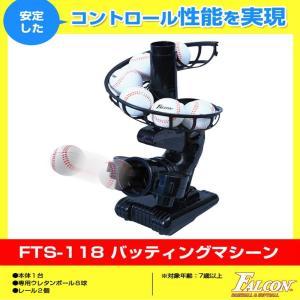 野球 バッティング練習 道具 子供 バッティングマシーン 少年野球
