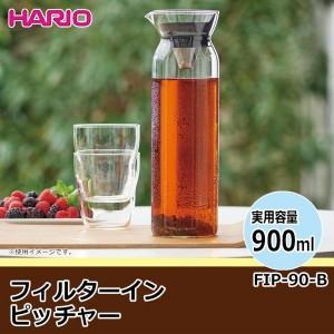 フィルターインピッチャーは水出し茶用のピッチャーとしてお使いいただけます。水出し茶以外にもフレーバー...