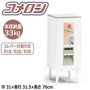 米びつ おしゃれ 計量 スリム ライスボックス 計量米櫃 3...