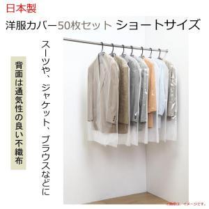 背面には通気性の良い不織布、表面には中身が一目で確認できる透明フィルムを使用。スーツや、ジャケット、...