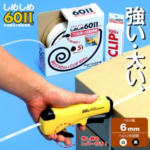 小型結束機 小型結束機しめしめ 結束機 ダンボール まとめる 梱包機|pocketcompany