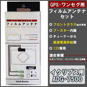GPS ワンセグ用フィルムアンテナセット イクリプス用 ADG 7500