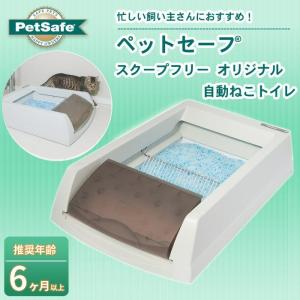 猫用自動トイレ 猫自動トイレ 猫の自動トイレ 猫 トイレ 自動 自動トイレ|pocketcompany
