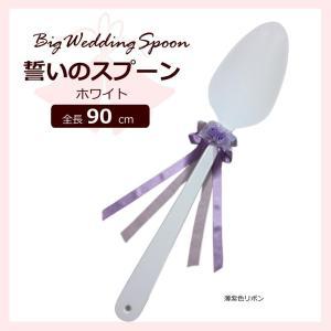 ビッグスプーン 90 白 結婚式 ファーストバイト 巨大スプーン ケーキバイト