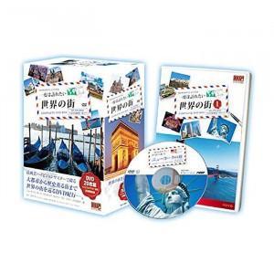 一度は訪れたい世界の街 全20巻 DVD 20枚組 RCD-5800-1-5 pocketcompany