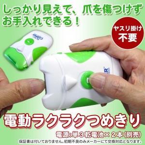 電動爪切り機 電動爪切り器 介護用電動爪切り 電動爪切り 介護用品