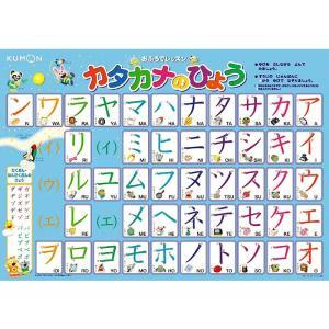 カタカナ お風呂 カタカナ表  お風呂 おもちゃ 2歳 知育玩具 3歳|pocketcompany