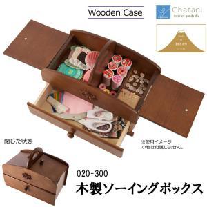 ソーイングボックス 木製 裁縫箱 木製 日本製 二段 手作り コンパクトの写真