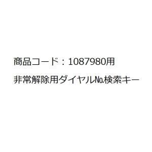 商品コード1087980 非常解除用ダイヤルNo.検索キー|pocketcompany