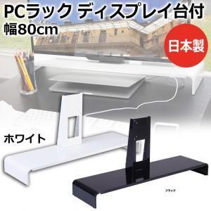 机上pc台 pc台 卓上 パソコン台 机上 パソコン ディスプレイ台 ホワイト pocketcompany