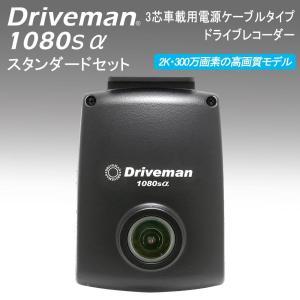 ドライブレコーダー Driveman(ドライブマン) 1080s α スタン