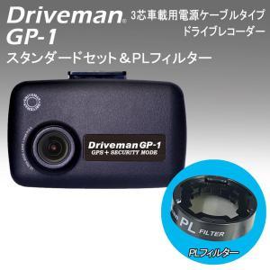 ドライブレコーダー Driveman(ドライブマン) GP-1 スタンダード