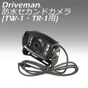 ドライブレコーダー Driveman ドライブマン 防水セカンドカメラ T