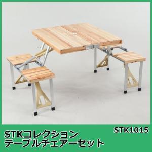 アウトドアテーブルチェアセットアルミ 折りたたみ アウトドア...